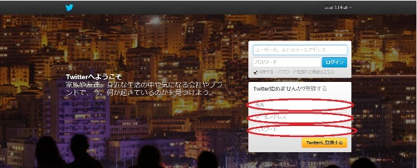 TWITTER登録画面