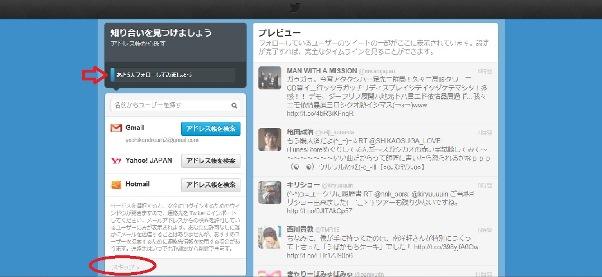 TWITTER登録画面10