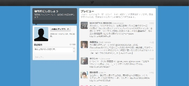 TWITTER登録画面11