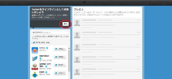 TWITTER登録画面4