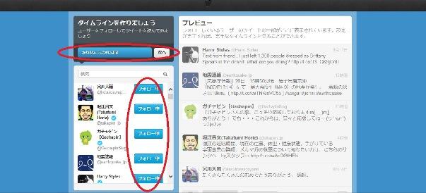 TWITTER登録画面7