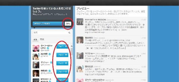 TWITTER登録画面9