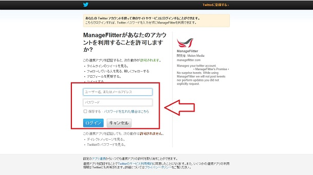 TWITTERMANAGEFLITTER03