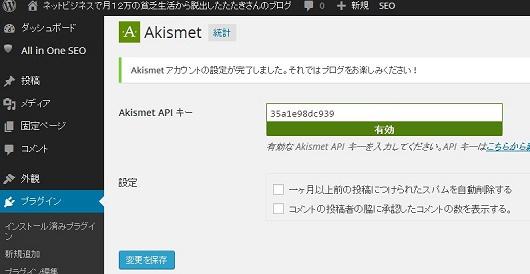 akisumet12