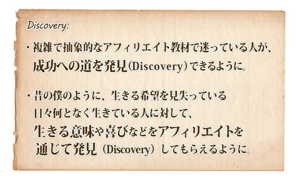discovery01610