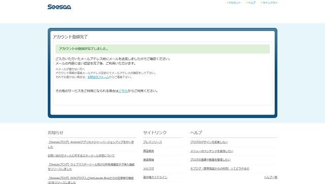 無料ブログ04