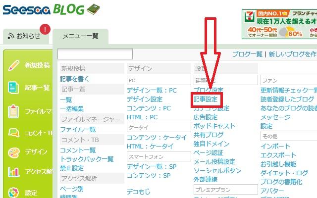 無料ブログ11
