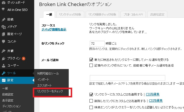 brokenlinkchecker06