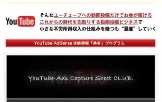 YoutubeAdsense01