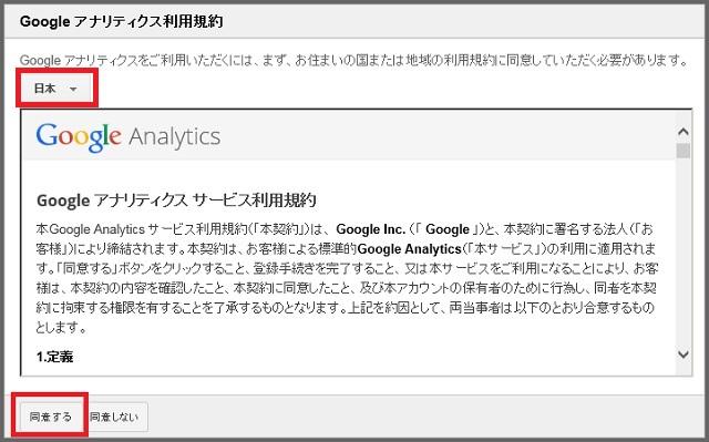 googleanalystic11