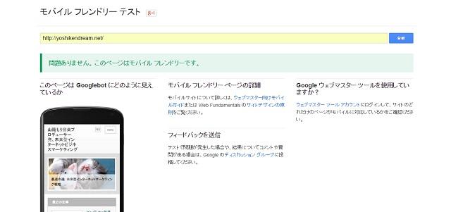mobilefrendlytest01
