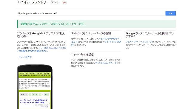 mobilefrendlytest02
