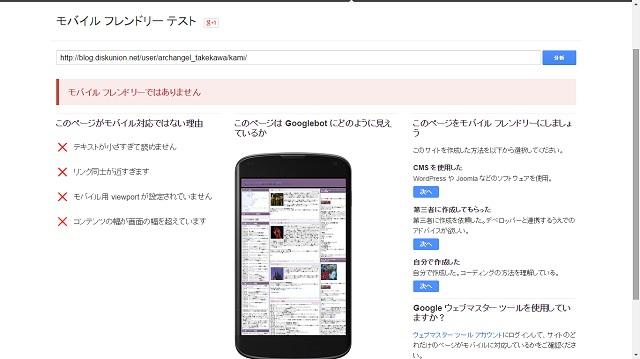 mobilefrendlytest03